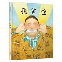 《国际绘本大师安东尼·布朗:我爸爸+我妈妈》(2册)精装