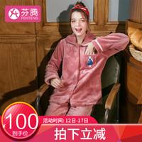 芬腾 睡衣女19年冬季新品珊瑚绒翻领多色可选保暖长袖开衫家居服套装女 豆沙粉 XL