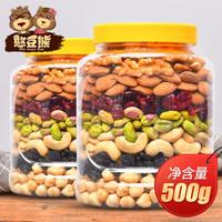 【憨豆熊 罐装每日坚果净重500g 混合坚果仁果脯孕妇休闲零食