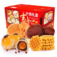 爱乡亲什锦礼盒1148g休闲零食早餐蛋黄酥华夫饼肉松饼枣蛋糕礼盒