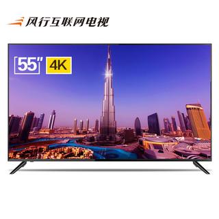 风行电视 N55 55英寸 4K 液晶电视