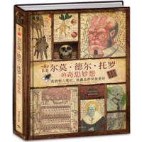 《吉尔莫·德尔·托罗的奇思妙想:我的私人笔记、收藏品和其他爱好》