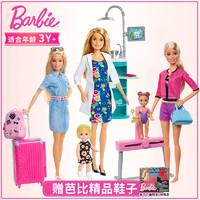 芭比娃娃 玩具职业达人系列 单个礼盒