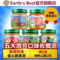 Earth's Best爱思贝美国进口婴幼儿辅食佐餐泥果泥菜泥113g*5罐