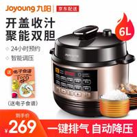 九阳(Joyoung)电压力锅 6升丨聚能双胆