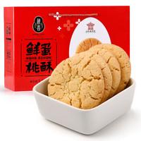 秋香 鲜蛋桃酥 1.18kg *3件