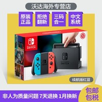 Nintendo 任天堂  Switch 日/港版续航主机 续航加强战力更持久