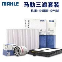 MAHLE 马勒 三滤套装 适用大众车系
