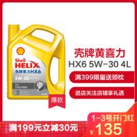 壳牌  黄喜力合成技术机油 黄壳Helix HX6 5W-30 SN