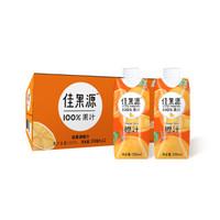 佳果源 巴西果汁饮料 100%橙汁 巴西橙汁 330ml*12瓶 整箱 *4件