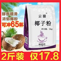 2斤 椰子粉代餐价粉
