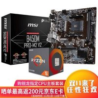 AMD R5/R7 2600X 3600X 3700X搭微星B450M MORTAR主板CPU套装 微星B450M PRO M2 V2 R5 1400套装