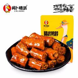 阿卜 休闲零食小吃 肉类熟食湖北特产 香辣味180g *11件