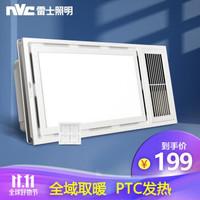 雷士照明(NVC)浴霸 风暖集成吊顶 数显风暖机 卫生间浴室暖风机 取暖+吹风+换气+照明