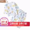 南极人婴儿衣服薄款宝宝幼儿衣服夏季1-3岁男女童装 雪梨纱布套装 90cm(建议1.5-2岁) *3件
