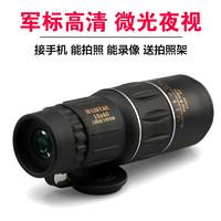 【限抢1个69元】高清单筒望远镜光学10x40高倍军标微光夜视