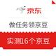移动专享:京东 奇葩说 做任务领京豆 实测16个京豆