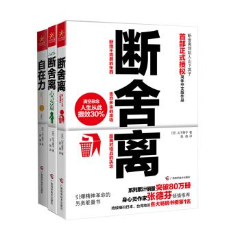 广西科学技术出版社 断舍离+断舍离 心灵篇+自在力(套装共3册) (平装、套装)