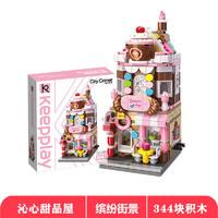 移动专享:ENLIGHTEN 启蒙 拼插积木摆件 C0101 沁心甜品屋
