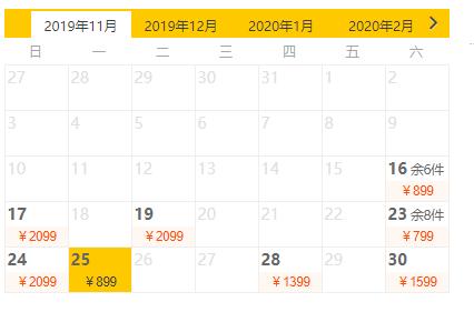 首都航空/东航直飞!杭州直飞日本冲绳5天往返含税机票