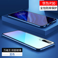 泰维 华为p30pro手机壳p30保护套磁吸双面玻璃透明超薄Mate20pro万磁王x