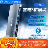 奥睿科(ORICO)雷电3Type-C扩展坞苹果电脑Macbook移动扩展坞站8K高清