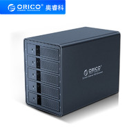 Orico/奥睿科 多五盘位USB3.0硬盘阵列柜