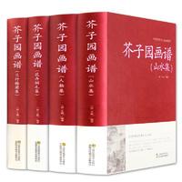 《芥子园画谱》全4册 锁线精装