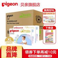 贝亲Pigeon蚕丝蛋白 纸尿裤 尿不湿 XL144片