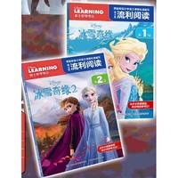 新品发售 : 《迪士尼流利阅读:冰雪奇缘1+2》(全2册)