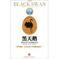 黑天鹅:如何应对不可预知的未来(珍藏版)[美] 塔勒布,万丹中信出版社,中信出版集团97875086