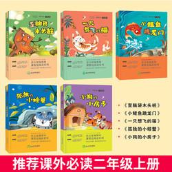 二年级课外书必读阅读书目 快乐读书吧全套10册