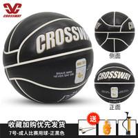克洛斯威7号篮球标准比赛训练耐磨防滑吸湿球