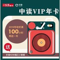 限时优惠:中读VIP会员年卡