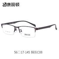 康视顿 合金 TR90眼镜框  配1.67防蓝光镜片