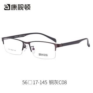 康视顿  合金 TR90眼镜框 (赠1.67防蓝光镜片)