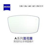 ZEISS 蔡司 A系列莲花膜 1.56折射率镜片*2片
