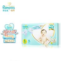 日本进口一级帮宝适纸尿裤试用装小码9片