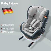 德国Babypalace车载儿童安全座椅汽车用0-12岁宝宝婴儿4档可坐躺