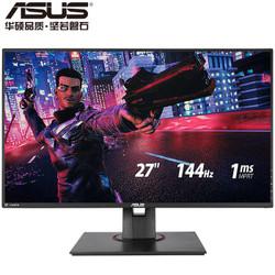 华硕(ASUS)VG278QE 27英寸显示屏144Hz 1ms响应FreeSync全高清液晶显示器