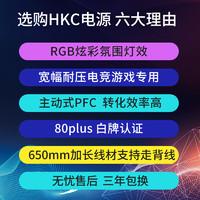 HKC电源80plus白牌500w(另有金牌系列)