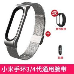 米布斯适用nfc版小米手环3/4金属腕带 银色(送2张贴膜+硅胶腕带)