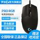 罗技(G)Pro游戏鼠标 300元