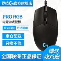 罗技(G)Pro游戏鼠标