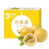 黄金百香果 精选大果 16粒礼盒装 单果约70-100g 新鲜水果礼盒 *4件