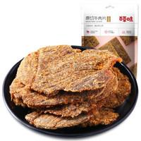 百草味 牛肉干五香味 50g   *13件 +凑单品