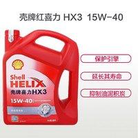 Shell 壳牌 红喜力Helix HX3 15W-40 优质机油 SL 4L *3件