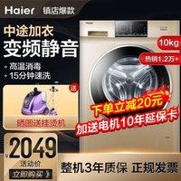 Haier 海尔 G100818BG 洗衣机 10KG