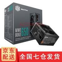 酷冷至尊 MWE650 铜牌80PLUS 游戏主机静音电源(额定650W)