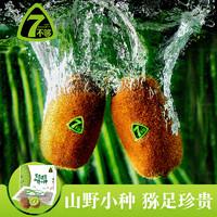 7不够贵州修文山野生猕猴桃绿心礼盒装当季新鲜水果奇异果12粒